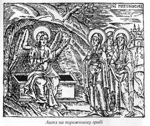 Світле Воскресіння. На порожнім Гробі Господнім