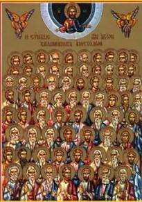 апостоли
