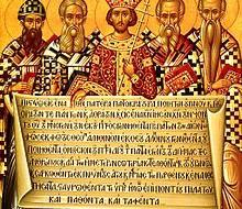 Перший Вселенський собор