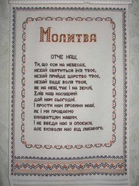 Перевод Икона Слушать Икона Икона Анализ стихотворения