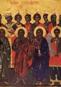 святі Праотці